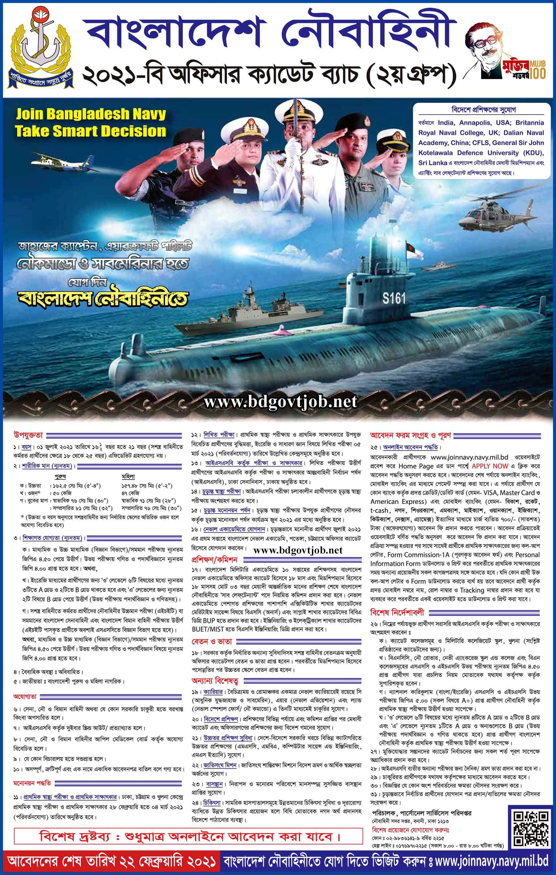 Navy Officer Cadet Batch 2021-B Group 2 Job Circular