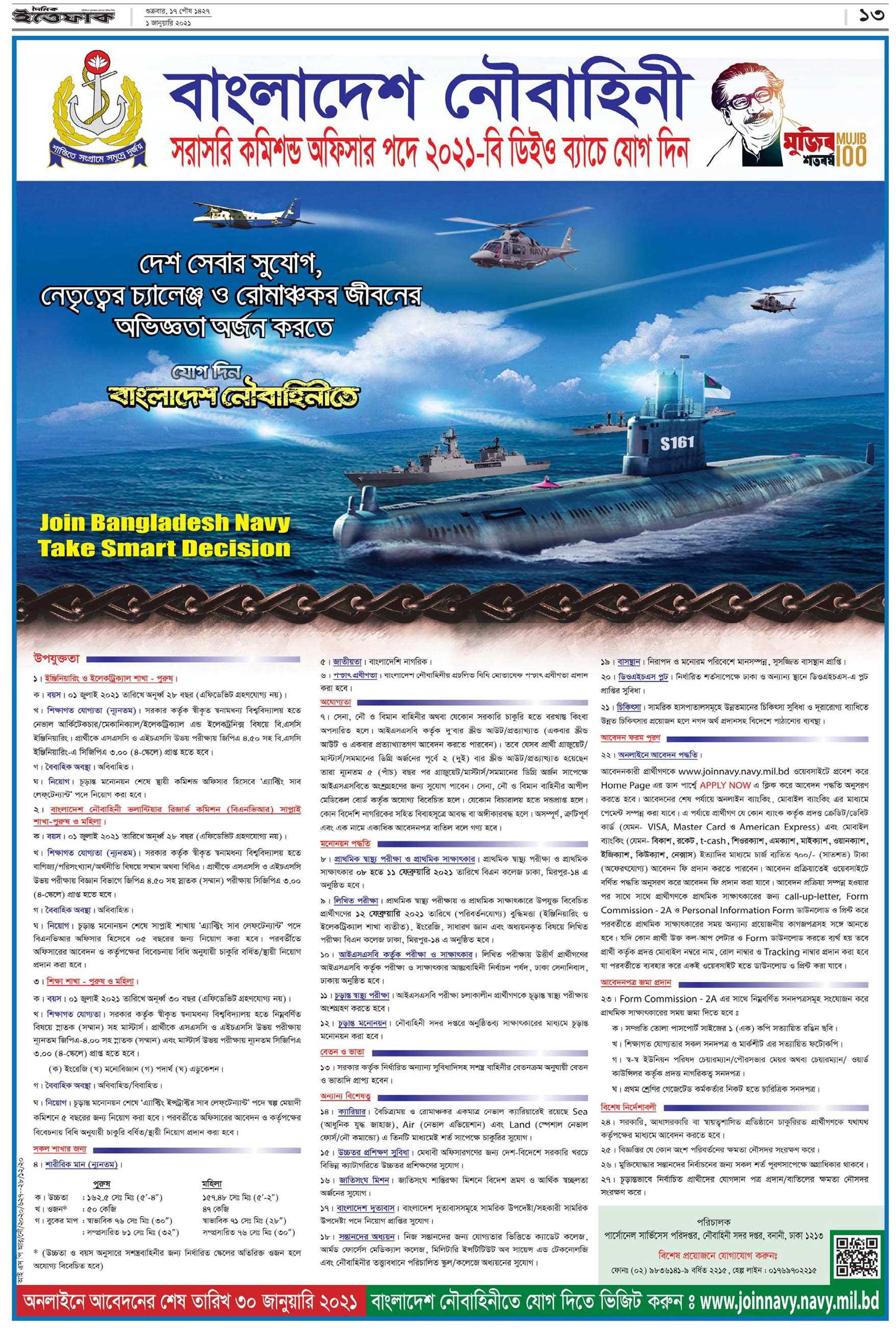 Bangladesh Navy Commissioned Officer Job Circular 2021 B